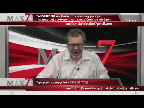Διαδικτυακό Μακελειό 7 | 05-05-2017