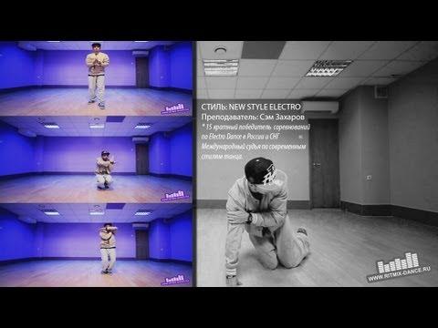 Обучающее видео «Как научиться танцевать New Style Electro»