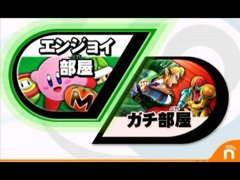3DS - 9/13に発売されたスマブラ3DSこと 「大乱闘スマッシュブラザーズ for Nintendo 3DS」 エンジョイ部屋の第2弾 といっても前回の続きそのまま このプレ...