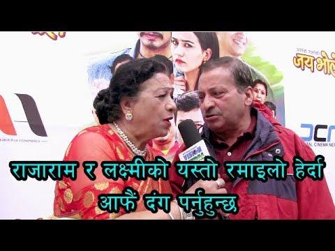 (राजारामको कमेडीमा लक्ष्मी गिरीको साथ | Laxmi Giri vs Raja Ram Poudel - Duration: 9 minutes, 48 seconds.)