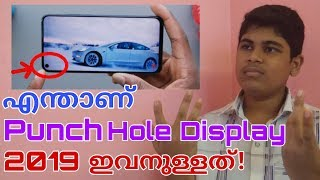 The Future Of The Displays   Punch Hole Display   The End Of Notch   നന്നായി!