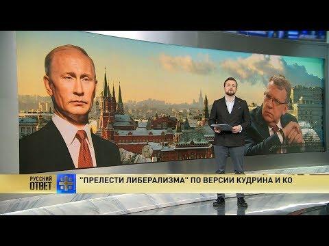 Кудрин открыто выступил против Путина - DomaVideo.Ru