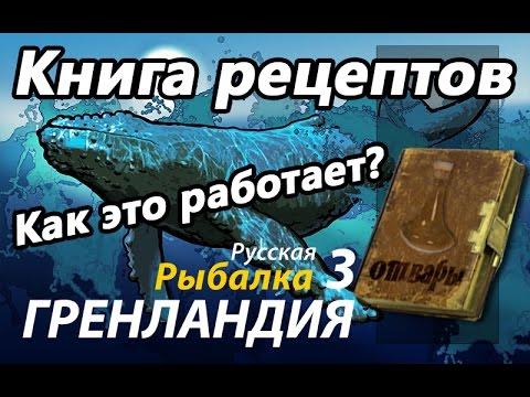 рыбалка 3 как варить отвары