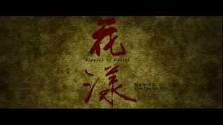Nonton        Ripples Of Desire                                     Film Subtitle Indonesia Streaming Movie Download