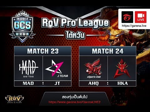 TW RoV Pro-league : GCS Match 23+24 [ MAD VS JT , AHQ VS HKA]