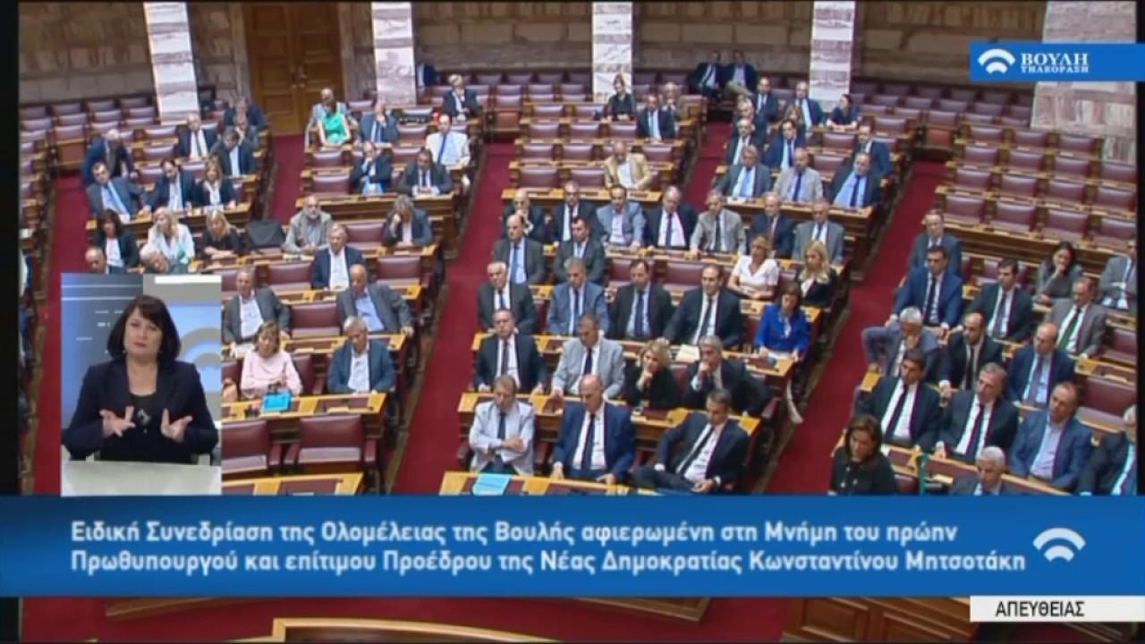 Ομιλία στην Ειδική Συνεδρίαση αφιερωμένη στη Μνήμη του Κωνσταντίνου Μητσοτάκη  (07/06/2017)
