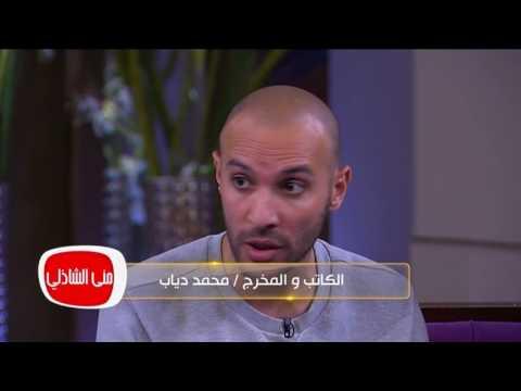 """محمد دياب يكشف عن رفض ممثلين المشاركة في """"اشتباك"""""""
