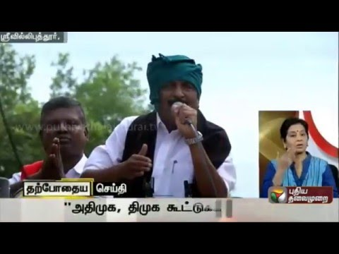 Live-Vaiko-speech-at-election-campaign-at-Srivilliputhur