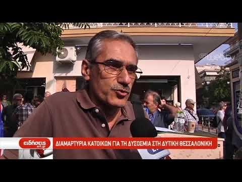 Διαμαρτυρία κατοίκων για τη δυσοσμία στη Δυτική Θεσσαλονίκη  | 20/10/2019 | ΕΡΤ
