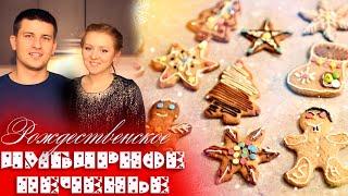 Доброе утро: Новогоднее печенье