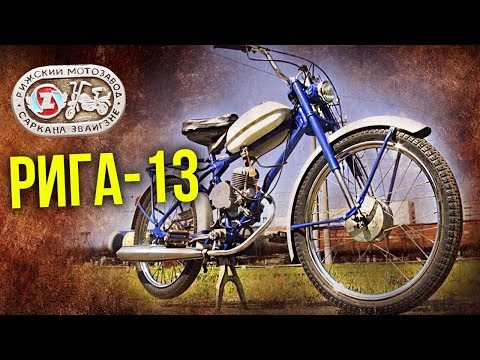 РИГА-13 Тест-драйв и обзор Советского мопеда | Мотоциклы СССР – ИСТОРИЯ | Про Автомобили КККР