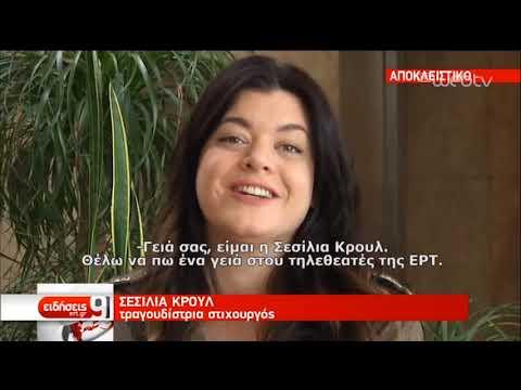 Σεσίλια Κρουλ: Η φωνή του soundtrack του La Casa de Papel μιλά στην ΕΡΤ | 03/04/19 | ΕΡΤ