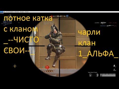 Warface кв потная катка _--чисто свои--_vs1_альфа_1 (видео)