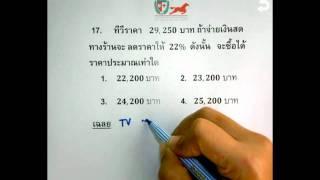 เฉลยข้อสอบคณิตศาสตร์ ม.1(Mid T2) Part 17
