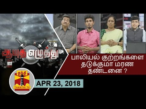 (23/04/2018) Ayutha Ezhuthu - Will Death Penalty Prevent Sexual Offences..?