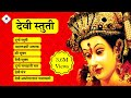 Devi Stuti (देवी स्तुती) | Collection of Sacred Mantras of Maa Durga