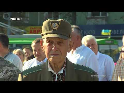 Діти, військові та оркестр: у Рівному відзначили День Прапору України [ВІДЕО]