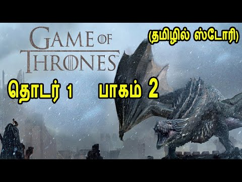 GAME OF THRONE Season 1 Episode 2 in Tamil. கேம் ஆப் த்ரோன் தொடர் 1 பாகம் 2 Story & Review