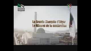 La Grande Mosquée d'Alger : La Minaret de la modération