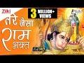 तेरे जैसा राम भगत | Tere Jaisa Ram Bhagat | Lord Hanuman Bhajan | Mukesh Bagda