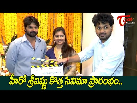 Hero Sree Vishnu in Production No 9 Movie Opening | Matinee Entertainments Banner | TeluguOne Cinema