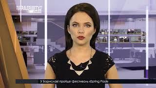 Випуск новин на ПравдаТУТ Львів 28 березня 2018