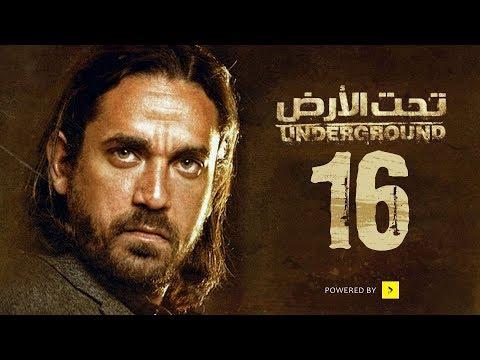 مسلسل تحت الأرض - الحلقة 16 السادسة عشر - بطولة امير كرارة - Underground Series Ep 16