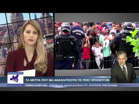 Ο Επικεφαλής της Αντιπροσωπείας της Ε.Ε. στην Ελλάδα Πάνος Καρβούνης στο Ionian Channel (10.03.2016)
