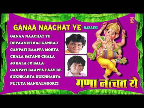 Video GANAA NAACHAT YE MARATHI GANESH BHAJANS BY ANAND SHINDE, MILIND SHINDE I FULL AUDIO SONGS JUKE BOX download in MP3, 3GP, MP4, WEBM, AVI, FLV January 2017