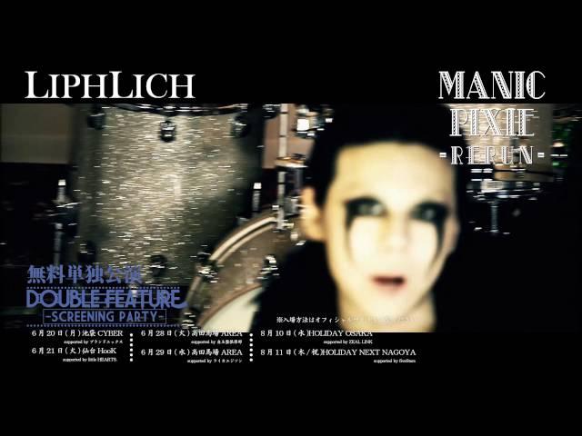 2016.6.29(wed)Release!! 『DOUBLE FEATURE』 Type C DVD収録「MANIC PIXIE-RERUN-」MV SPOT