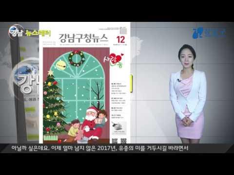 강남 뉴스레터 2017년 12월