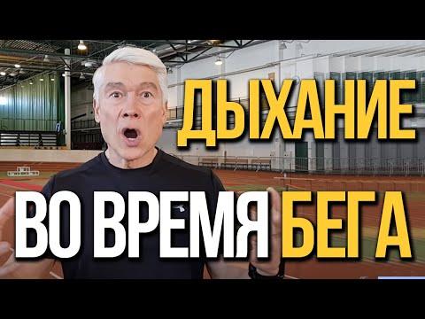 Как дышать во время бега? Советы начинающим легкоатлетам и бегунам. Валерий Жумадилов.