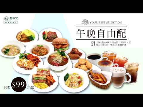 2016直營店限定_午晚自由配《新超值美味》篇