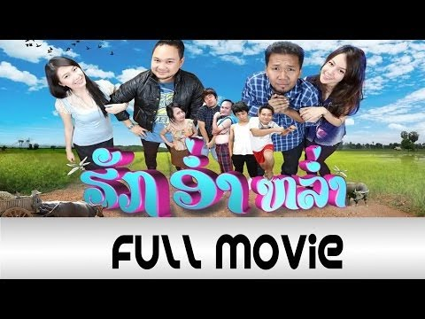 Huk aum lum - Lao Movie [Full Movie]