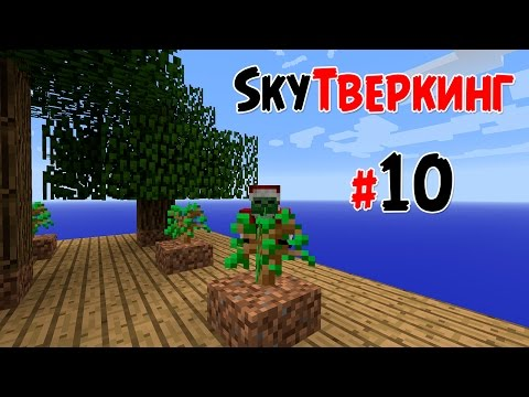 Sky Factory 2 Lets Play - BashREO #10