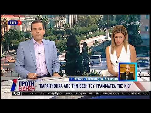 Σαρίδης: Παραιτήθηκα μόνο από τη θέση του γραμματέα της Κ.Ο της Ένωσης Κεντρώων | ΕΡΤ