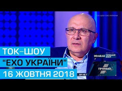 """Ток-шоу """"Ехо України"""" Матвія Ганапольського від 16 жовтня 2018 року"""