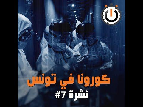 نواة في دقيقة: كورونا في تونس – نشرة #7