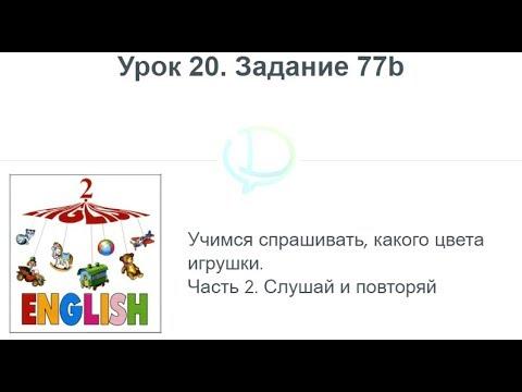 [ENG2L20@77b] Верещагина 2 класс. Урок 20. Запись 77. Часть 2