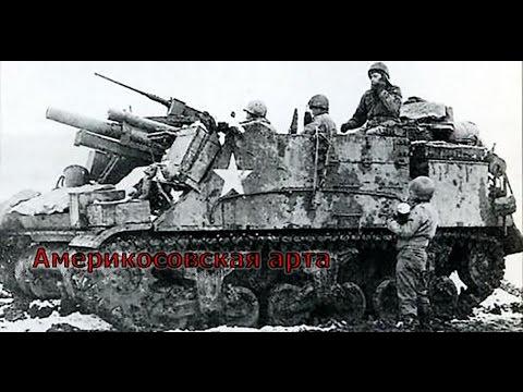 американская артиллерия(миномёты и гаубицы) в Company of heroes 2