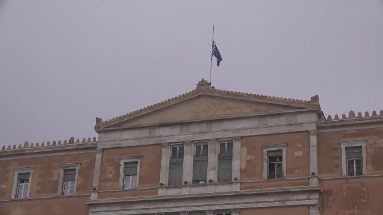 Μεσίστιες οι σημαίες και αναστολή εκδηλώσεων με εξαίρεση τις εκδηλώσεις μνήμης του Πολυτεχνείου