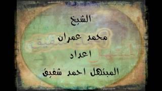 مقام السيكا - الشيخ محمد عمران - النور اشرق