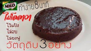 เค้กไมโลลาวา วัตถุดิบ3อย่าง ไร้แป้ง ไม่อบ ใช้เวลาแค่ 8 นาที l แม่มิ้ว l Milo lava no bake no oven