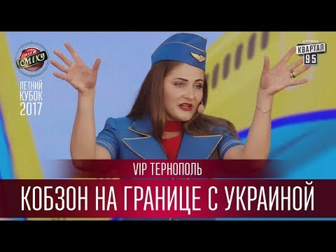 Кобзон на границе с Украиной - VIP Тернополь | Летний кубок Лиги Смеха 2017 (видео)
