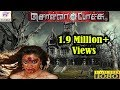 Latest Tamil New Movie Sonna Pochu Horror Tamil Full Movie HD1080 Exclusive  Latest Release HD1080 waptubes