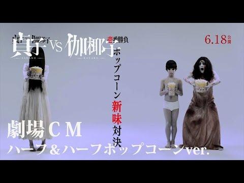 《貞子vs伽椰子》劇場廣告 - 爆米花口味篇