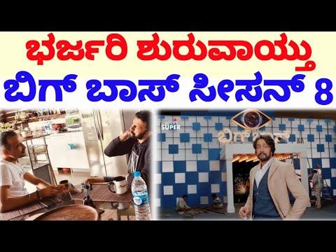Grand Start Bigg Boss Season 8//Kiccha Sudeep//Nudi Kannada//