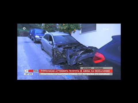 Video - Κολωνάκι: Έκαψαν τέσσερα αυτοκίνητα κοντά στο Ναυτικό Νοσοκομείο
