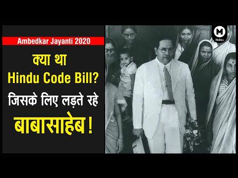 What is Hindu Code Bill   Why Ambedkar wanted Hindu Code Bill to be passed?