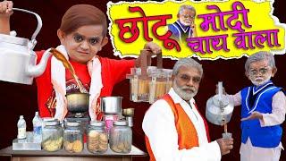 छोटू चाय वाला | CHOTU DADA CHAI WALA | Khandesh Hindi Comedy | Chotu Comedy Video